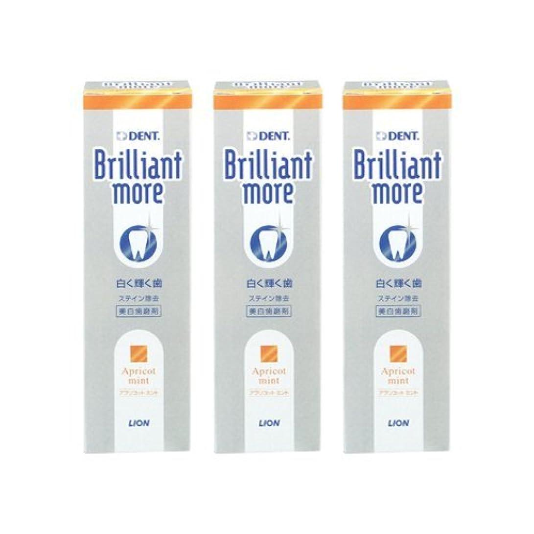 超えてゆりソートライオン ブリリアントモア アプリコットミント 3本セット 美白歯磨剤 LION Brilliant more