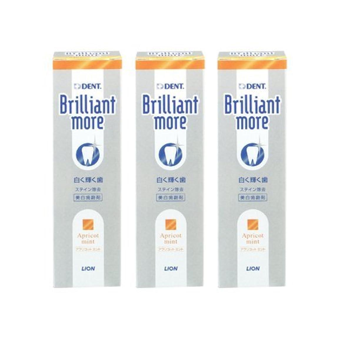 アカウント櫛パーセントライオン ブリリアントモア アプリコットミント 3本セット 美白歯磨剤 LION Brilliant more