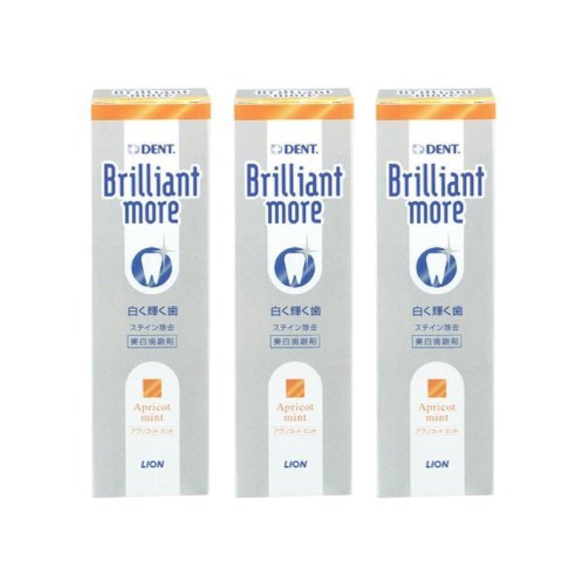 塗抹ストライク重要なライオン ブリリアントモア アプリコットミント 3本セット 美白歯磨剤 LION Brilliant more