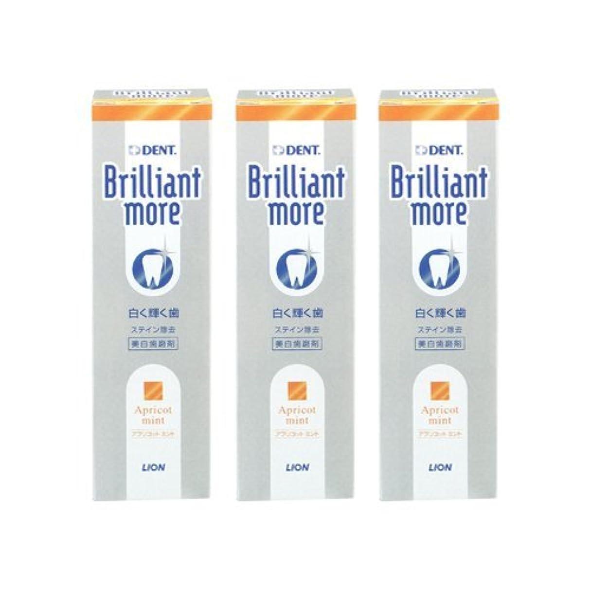 識別定期的患者ライオン ブリリアントモア アプリコットミント 3本セット 美白歯磨剤 LION Brilliant more