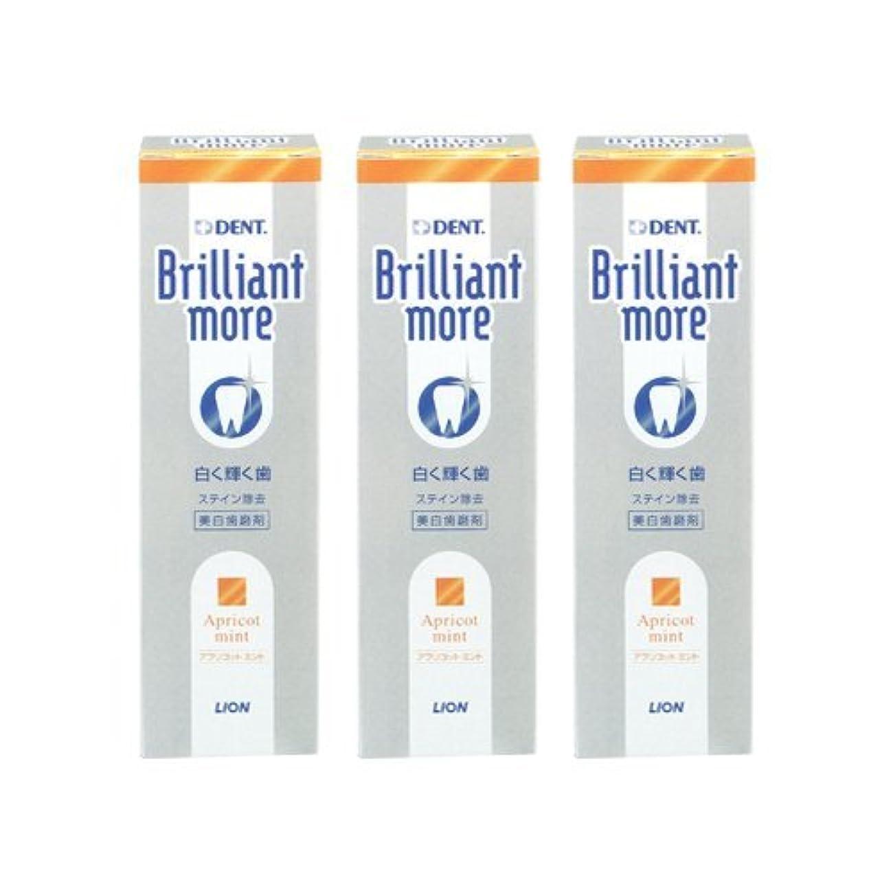 ウガンダ代表団セージライオン ブリリアントモア アプリコットミント 3本セット 美白歯磨剤 LION Brilliant more