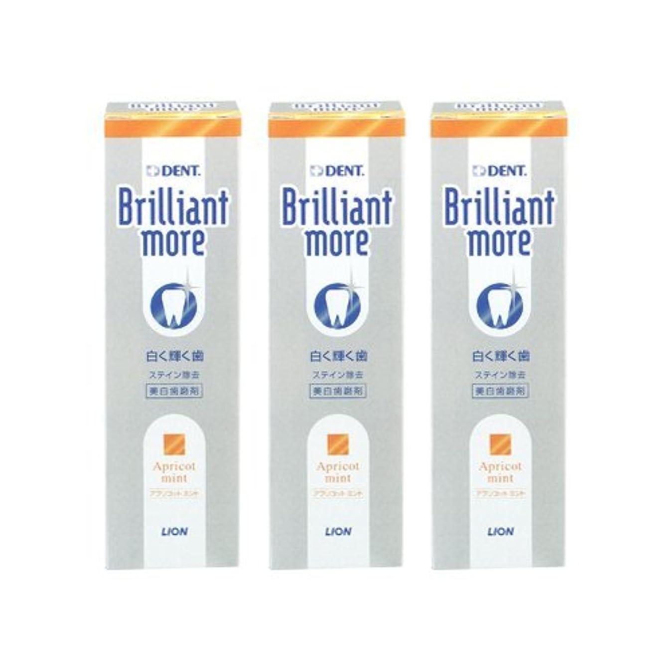 水っぽい日記約束するライオン ブリリアントモア アプリコットミント 3本セット 美白歯磨剤 LION Brilliant more