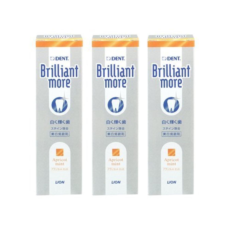 マッシュプログラムとライオン ブリリアントモア アプリコットミント 3本セット 美白歯磨剤 LION Brilliant more
