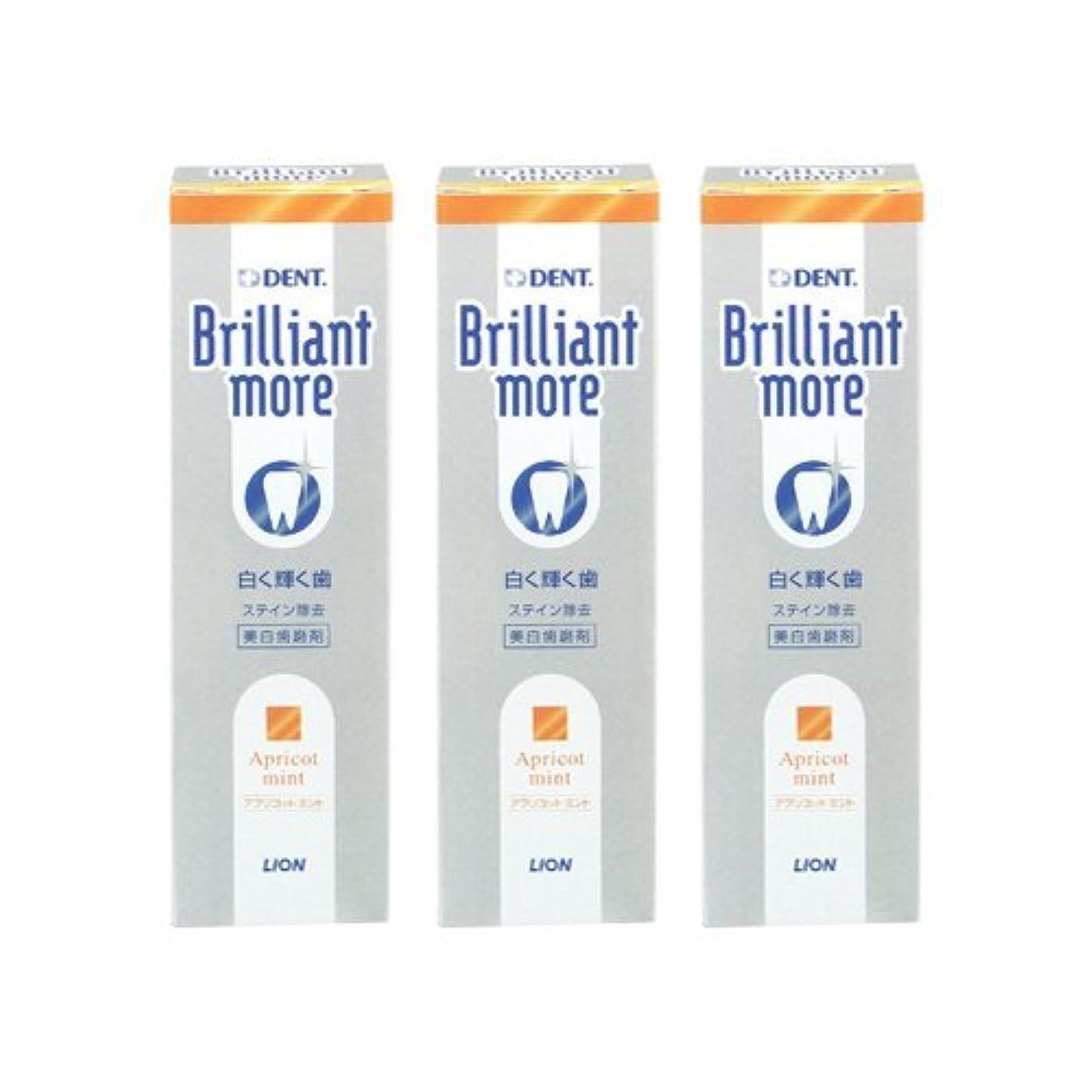 木曜日市場隠されたライオン ブリリアントモア アプリコットミント 3本セット 美白歯磨剤 LION Brilliant more