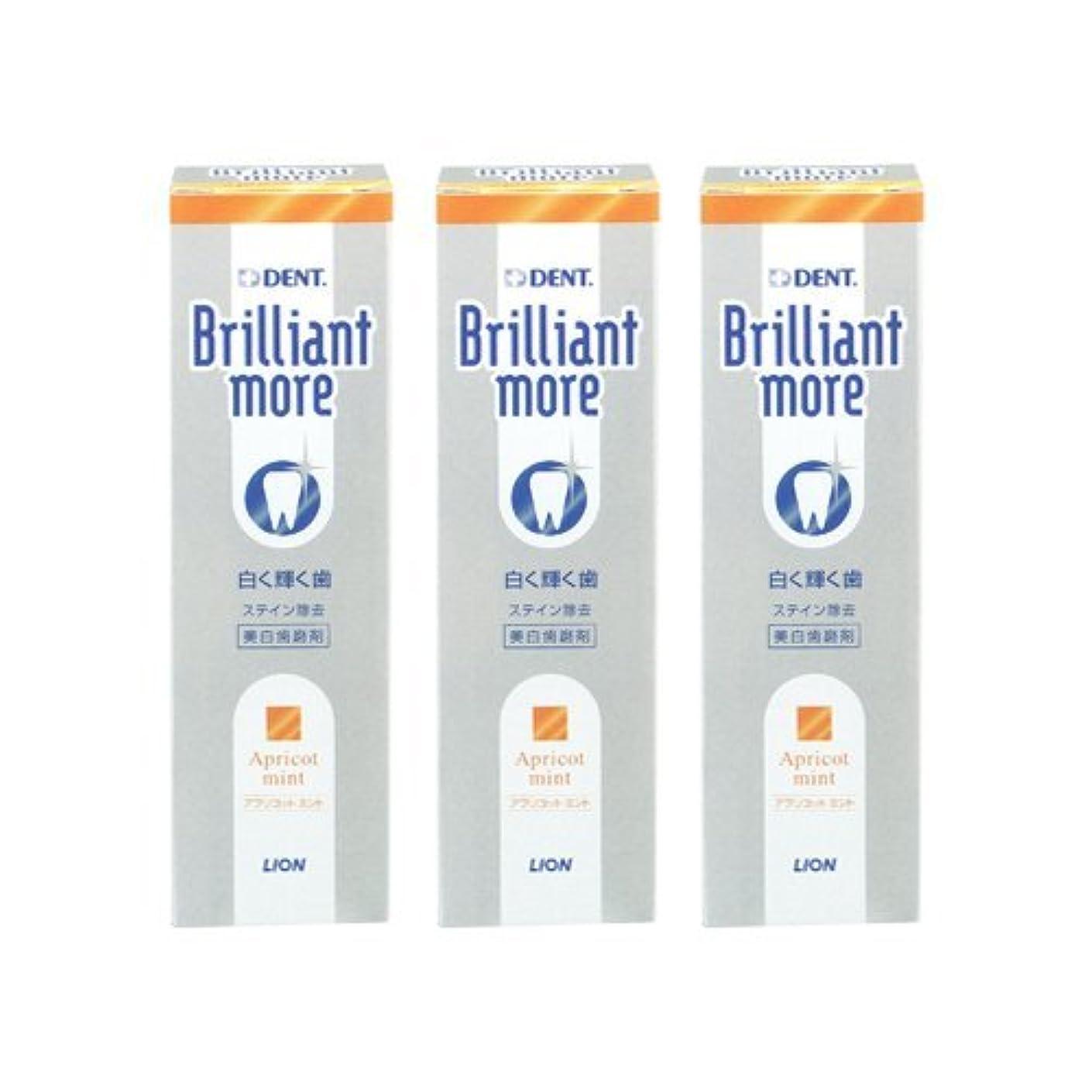 反乱専門体現するライオン ブリリアントモア アプリコットミント 3本セット 美白歯磨剤 LION Brilliant more