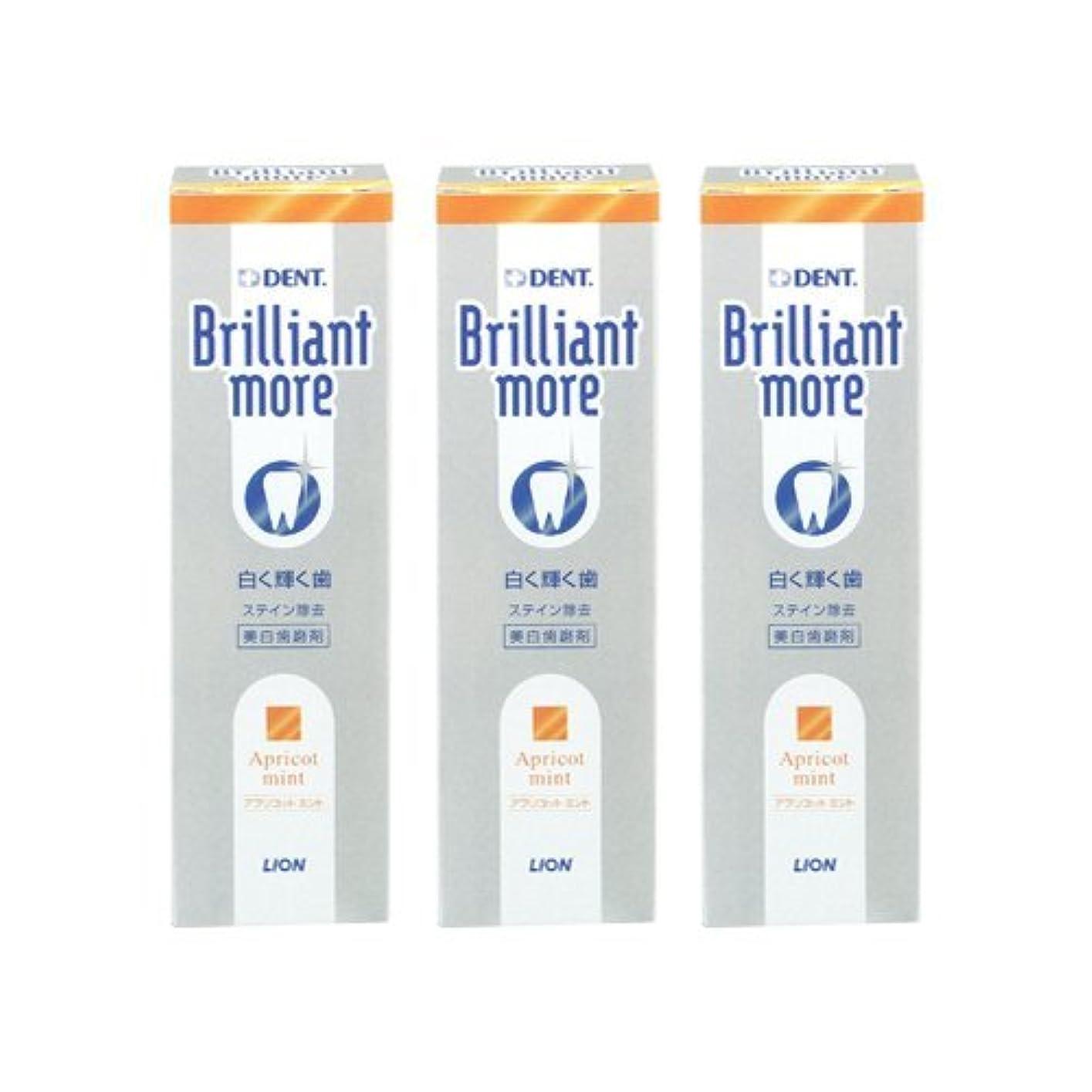 既にバーベキューカウンタライオン ブリリアントモア アプリコットミント 3本セット 美白歯磨剤 LION Brilliant more
