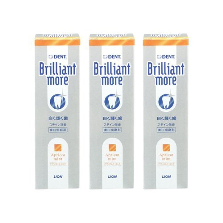 滑る下に向けます揃えるライオン ブリリアントモア アプリコットミント 3本セット 美白歯磨剤 LION Brilliant more