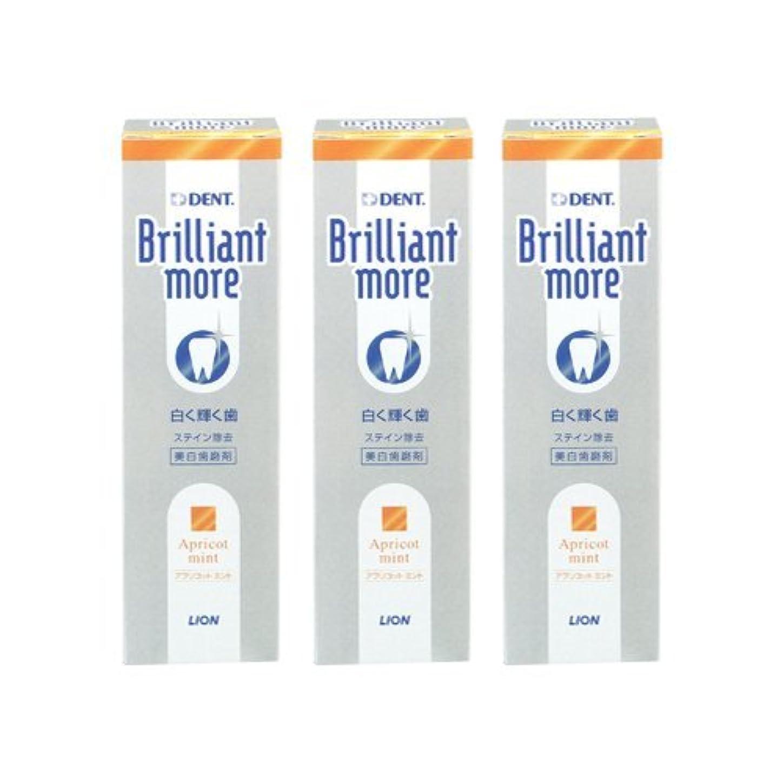 ローブ決定的仕立て屋ライオン ブリリアントモア アプリコットミント 3本セット 美白歯磨剤 LION Brilliant more