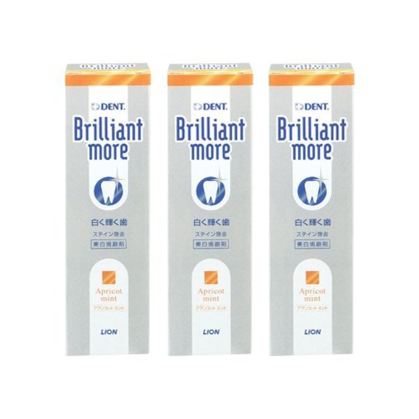 公式近代化する怖がって死ぬライオン ブリリアントモア アプリコットミント 3本セット 美白歯磨剤 LION Brilliant more