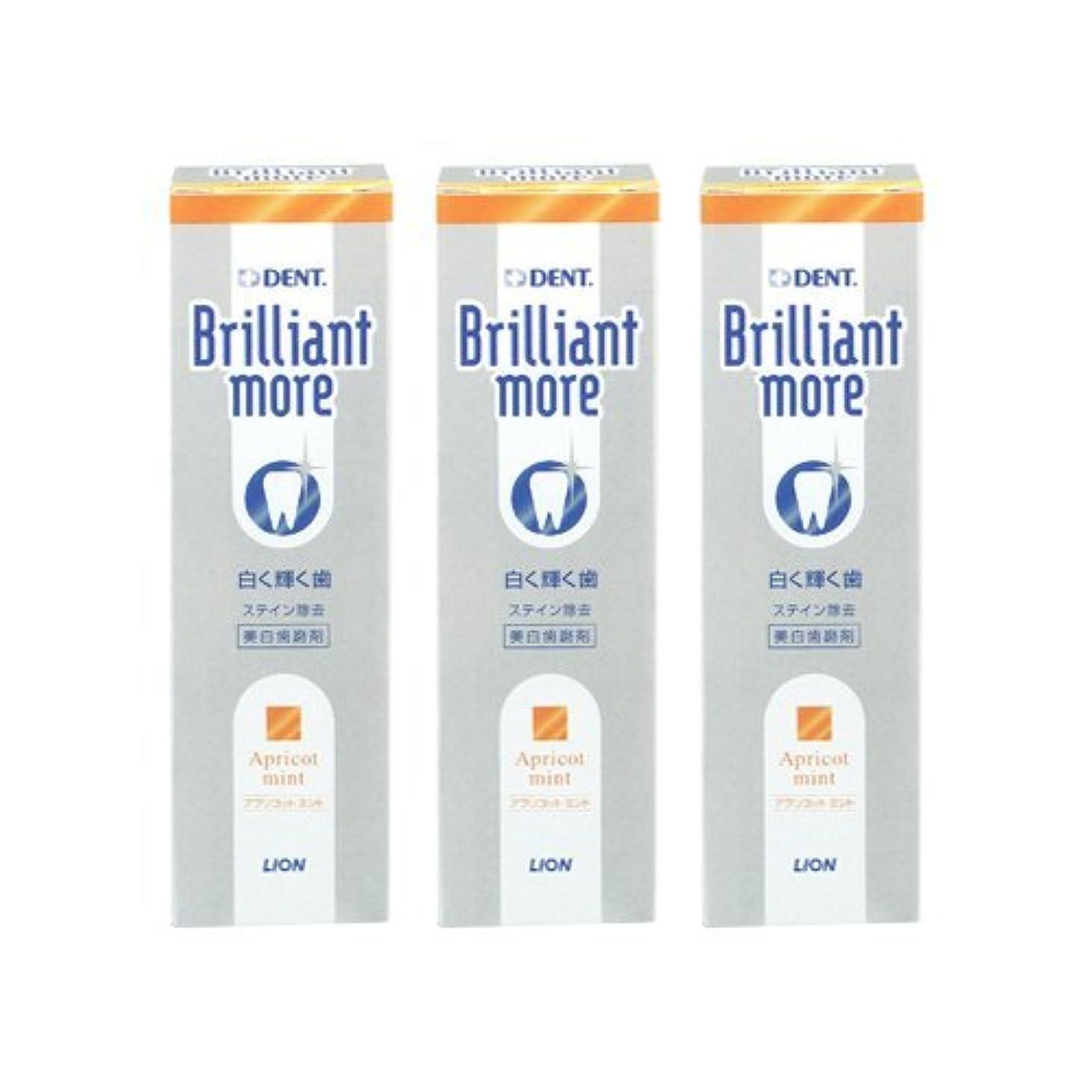 減らす放散する順応性ライオン ブリリアントモア アプリコットミント 3本セット 美白歯磨剤 LION Brilliant more