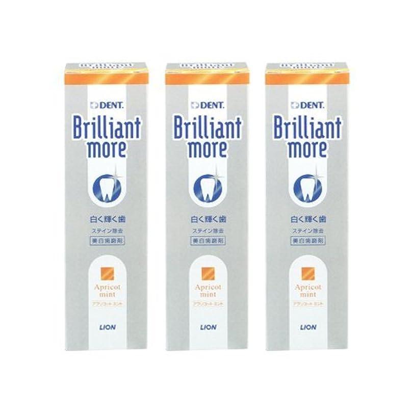 神学校数学者裏切るライオン ブリリアントモア アプリコットミント 3本セット 美白歯磨剤 LION Brilliant more