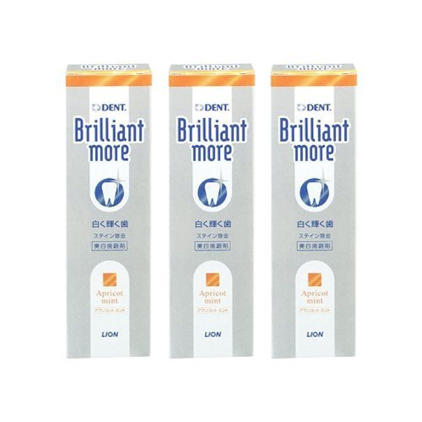 溶かすバッテリー版ライオン ブリリアントモア アプリコットミント 3本セット 美白歯磨剤 LION Brilliant more