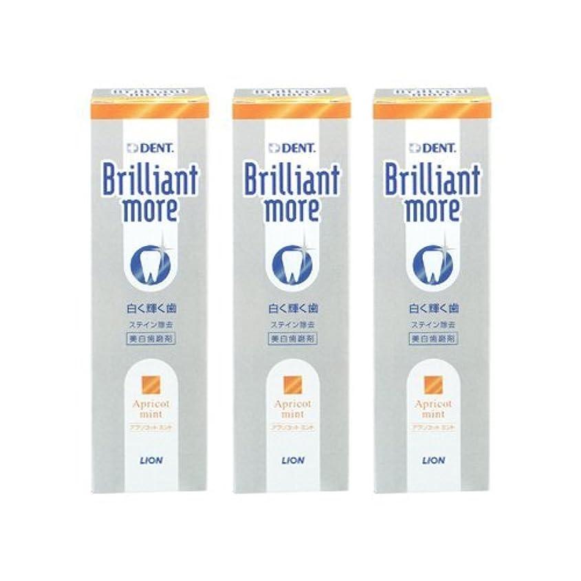 気球期待する相談ライオン ブリリアントモア アプリコットミント 3本セット 美白歯磨剤 LION Brilliant more