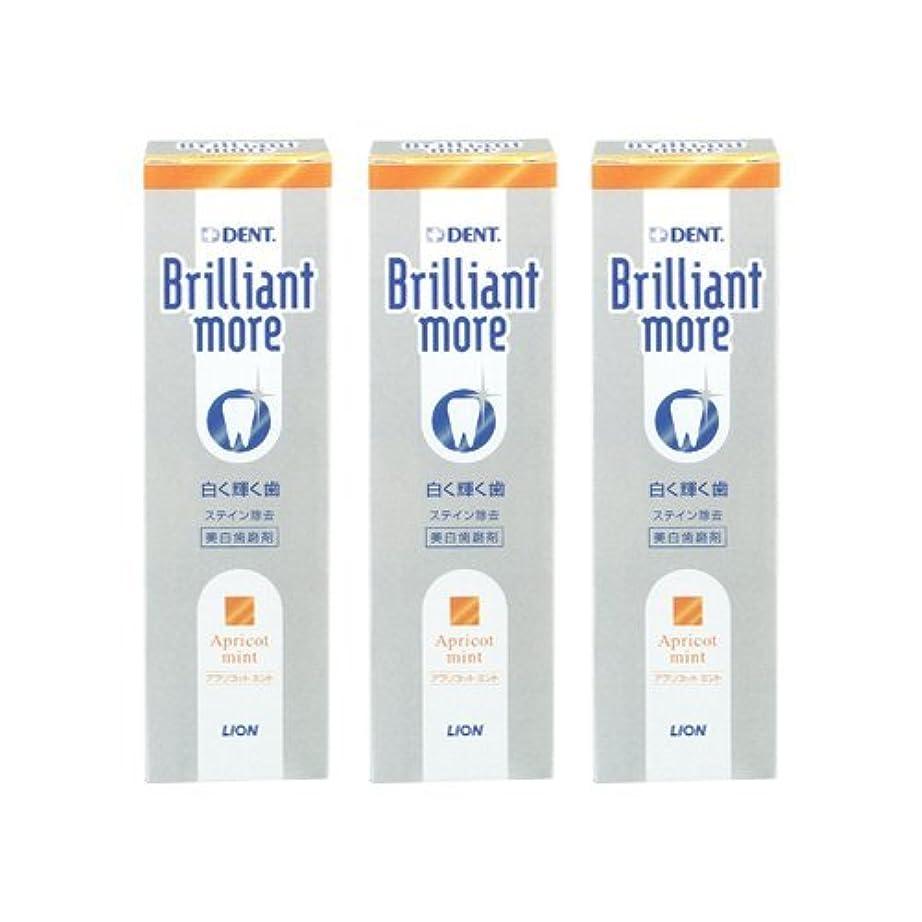 クリック教授測るライオン ブリリアントモア アプリコットミント 3本セット 美白歯磨剤 LION Brilliant more