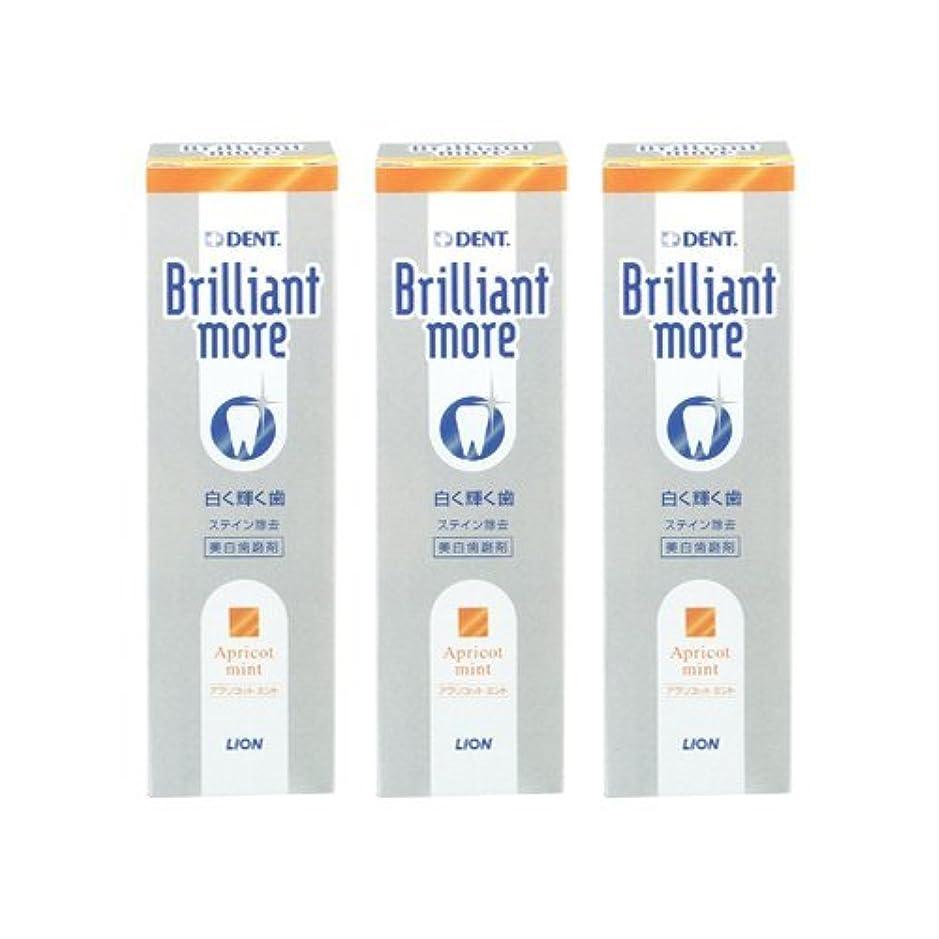 真鍮くつかいますライオン ブリリアントモア アプリコットミント 3本セット 美白歯磨剤 LION Brilliant more