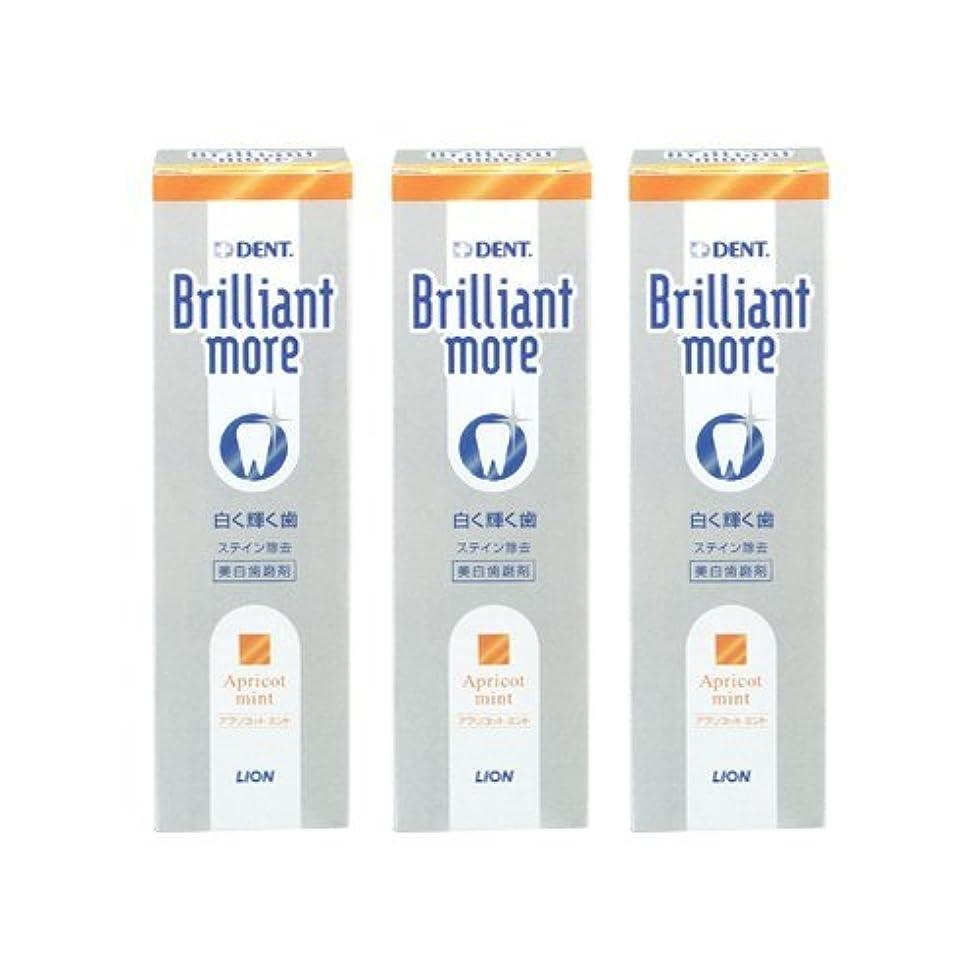 バナナフクロウヤギライオン ブリリアントモア アプリコットミント 3本セット 美白歯磨剤 LION Brilliant more