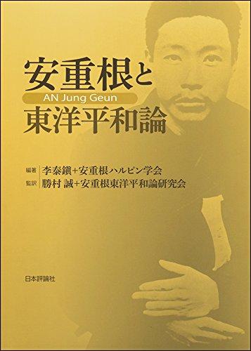 安重根と東洋平和論