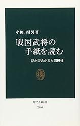 戦国武将の手紙を読む―浮かびあがる人間模様 (中公新書)
