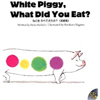 White Piggy,What Did You Eat?―なにをたべてきたの?(英語版) (R.I.C.Story Chest)