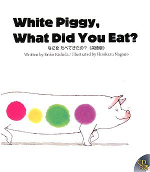White Piggy,What Did You Eat?—なにをたべてきたの?(英語版) (R.I.C.Story Chest)