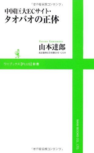 中国巨大ECサイト タオバオの正体 (ワニブックスPLUS新書)
