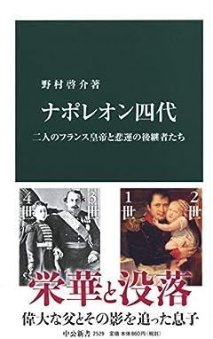 ナポレオン四代-二人のフランス皇帝と悲運の後継者たち (中公新書 2529)
