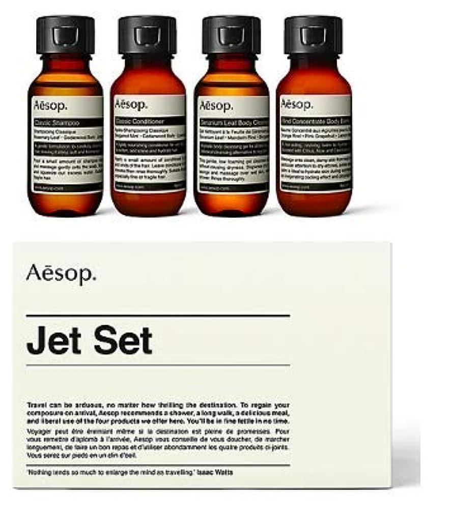 ささやき回転する有効【Aesop(イソップ)】 JetSetKit (トラベルキット)