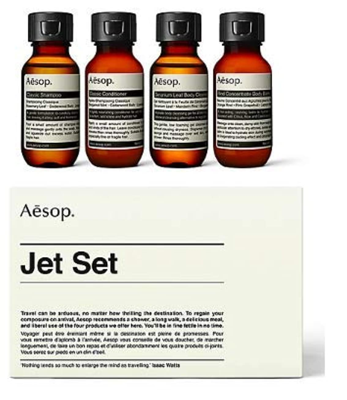 ドリンクケーブル誘う【Aesop(イソップ)】 JetSetKit (トラベルキット)