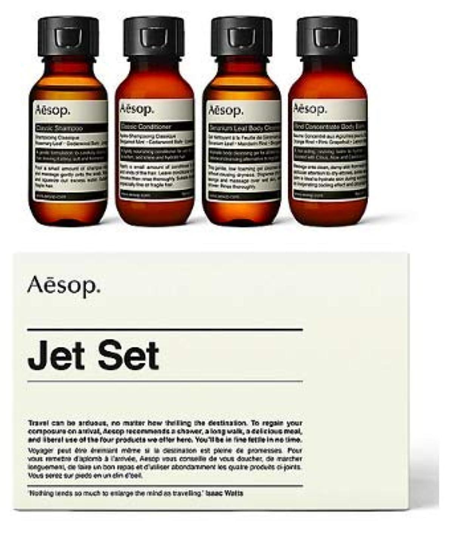 オーガニック茎破滅【Aesop(イソップ)】 JetSetKit (トラベルキット)