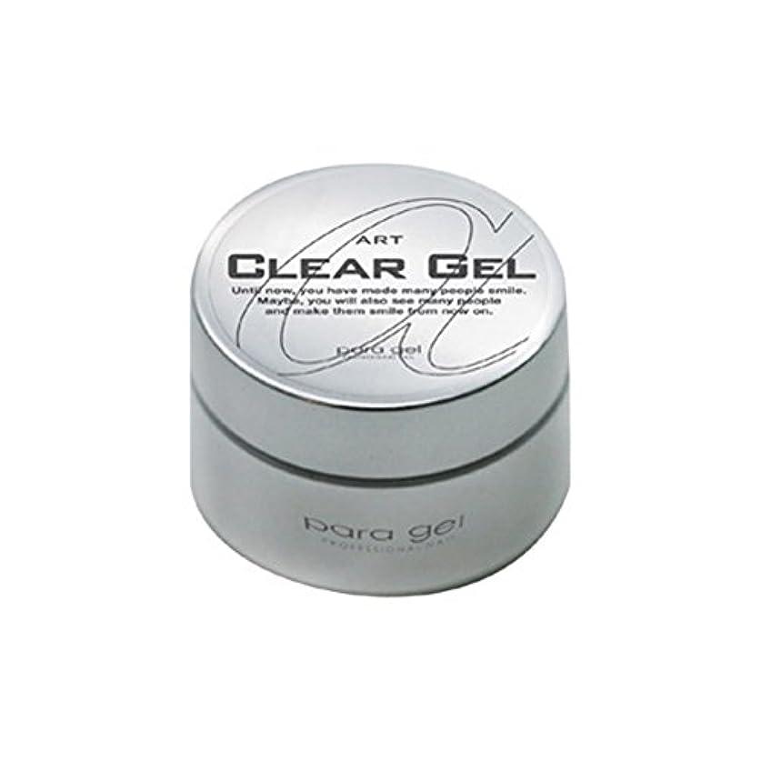 余分な非難バイバイpara gel アートクリアジェル 10g サンディング不要のベースジェル