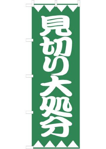 「見切り大処分」のぼり旗 1色 緑 / バンテック
