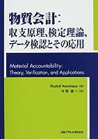 物質会計:収支原理、検定理論、データ検認とその応用