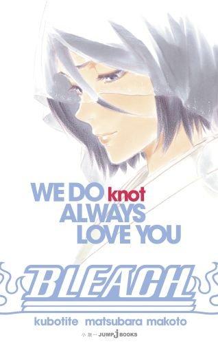 BLEACH WE DO knot ALWAYS LOVE YOU (JUMP j BOOKS)