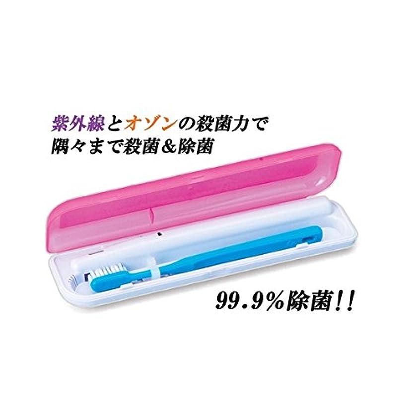 トリクル評価可能冒険家除菌歯ブラシ携帯ケース