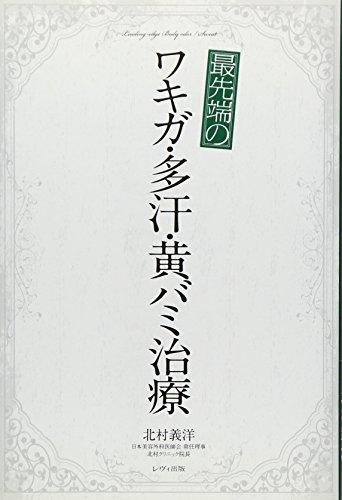 最先端のワキガ・多汗・黄バミ治療