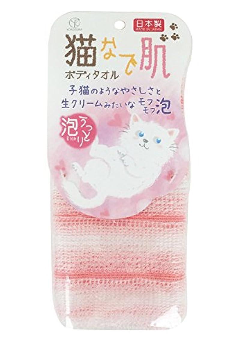 再生可能オーバーフロー講義猫なで肌ボディタオル ピンク