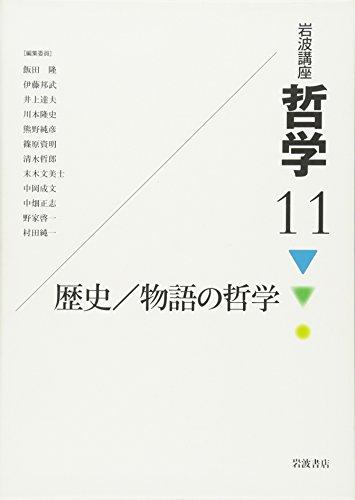 岩波講座 哲学〈11〉歴史/物語の哲学の詳細を見る