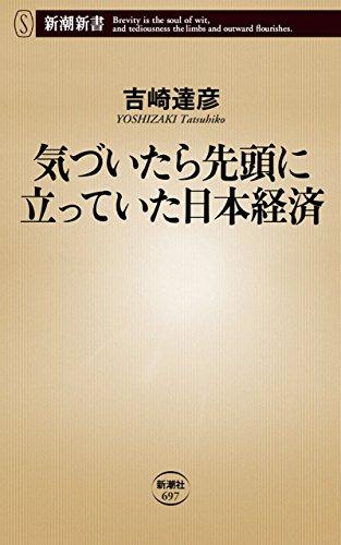 気づいたら先頭に立っていた日本経済(新潮新書)の詳細を見る