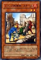 遊戯王カード 【 トラップ処理班 Aチーム 】 EE3-JP093-R 《エキスパートエディションVol.3》