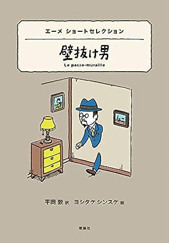 エーメショートセレクション 壁抜け男 (世界ショートセレクション 13)
