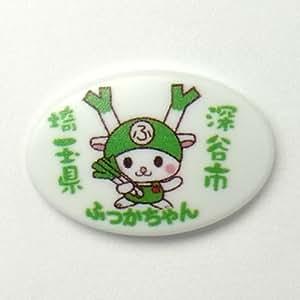 ゼッケン留め BIBFIX ご当地キャラクターシリーズ「ふっかちゃん」5個1組×1(5個)