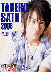 佐藤健 2008年カレンダーの詳細を見る