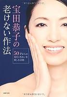 宝田恭子の老けない作法―50才からの変化ときれいを楽しむ法則 (50代からの人生の羅針盤シリーズ)
