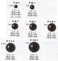 ハマナカ あみぐるみアイ 山高ボタン2コ入3袋単位 〔#11mm〕 〔H220-611-1〕