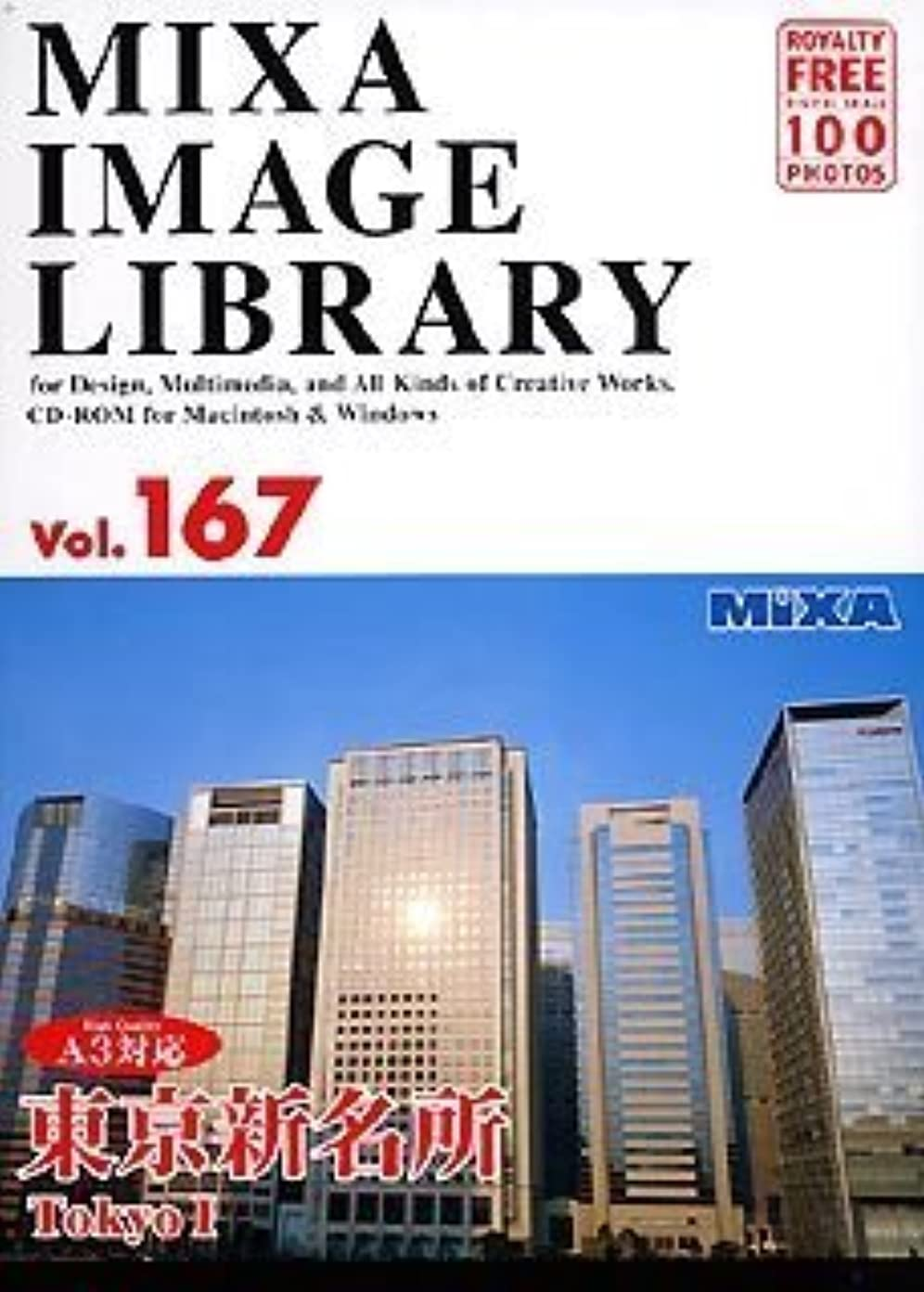MIXA IMAGE LIBRARY Vol.167 東京新名所