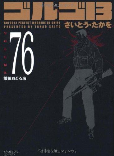 ゴルゴ13 (Volume76) 餓狼おどる海 (SPコミックスコンパクト)の詳細を見る