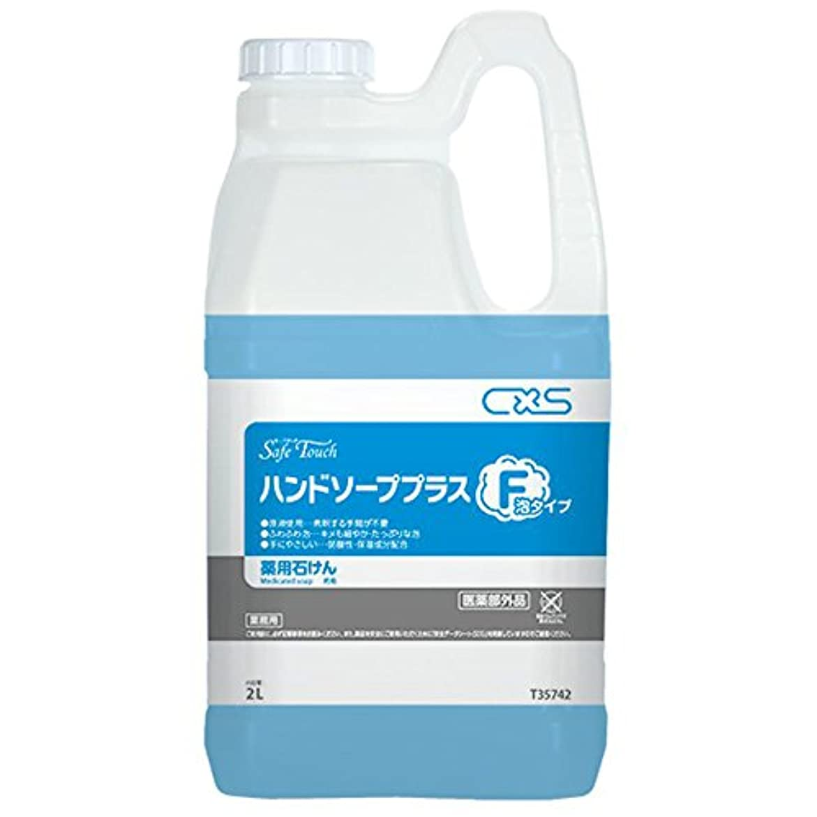 セッティング厚いほとんどないシーバイエス(C×S) 殺菌?消毒用手洗い石けん セーフタッチハンドソーププラスF 2L