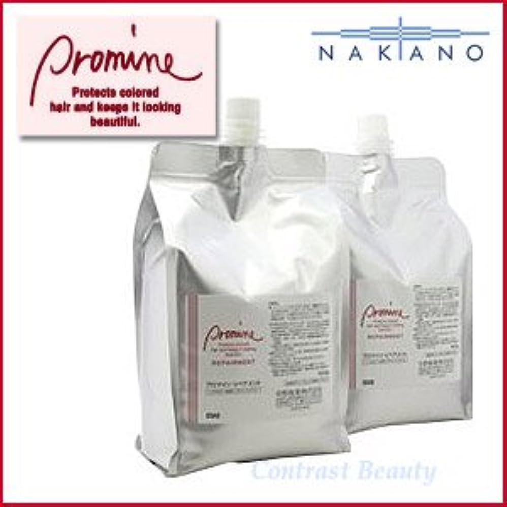 カジュアル取り除く上級ナカノ プロマイン リペアメント 3000g(1500g×2)レフィル