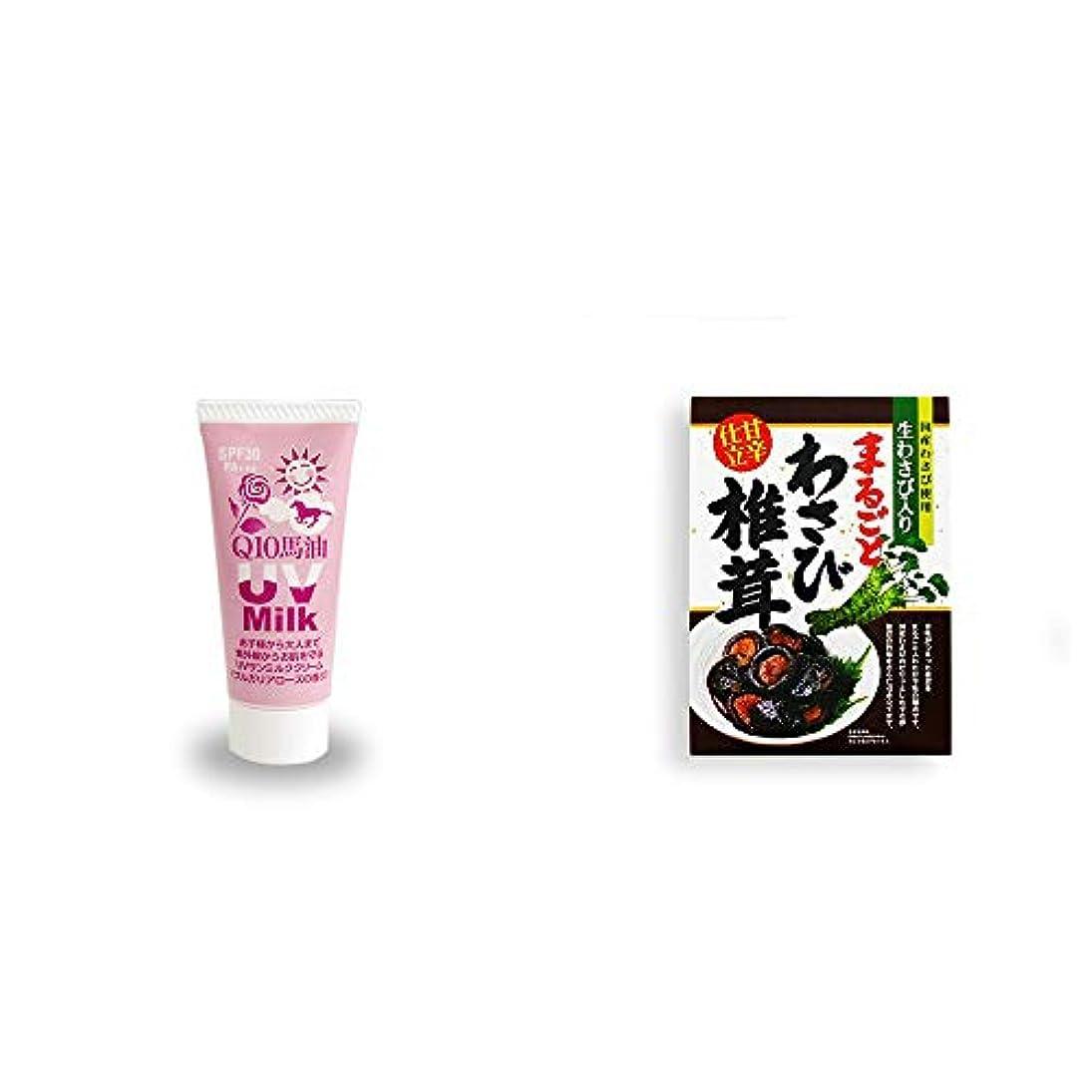 [2点セット] 炭黒泉 Q10馬油 UVサンミルク[ブルガリアローズ](40g)?まるごとわさび椎茸(200g)