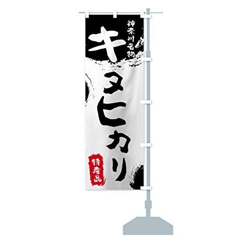 キヌヒカリ のぼり旗 サイズ選べます(ショート60x150cm 右チチ)